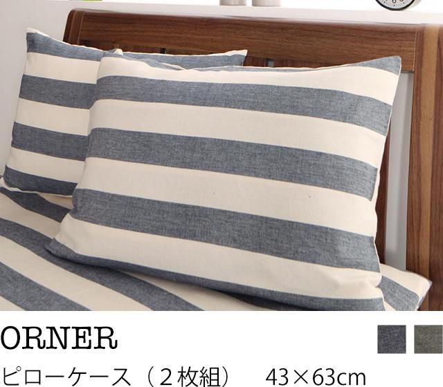日本製 インド綿100%の丸ごと洗える寝具セット 北欧風先染めボーダーデザイン【ORNER】オルネ 枕カバー 43×63cm(2枚組)