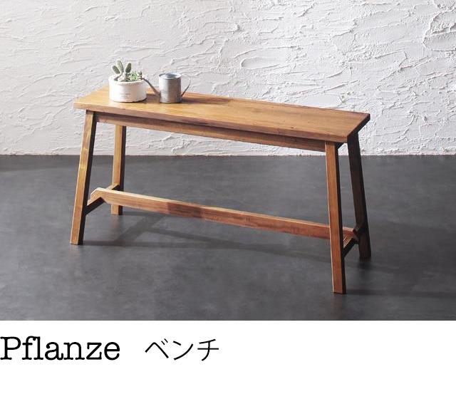 ルームガーデンファニチャーシリーズ【Pflanze】プフランツェ/ベンチ