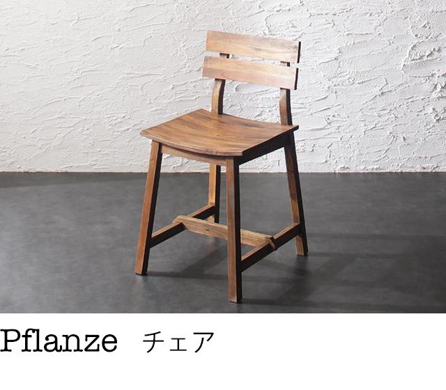 ルームガーデンファニチャーシリーズ【Pflanze】プフランツェ/チェア