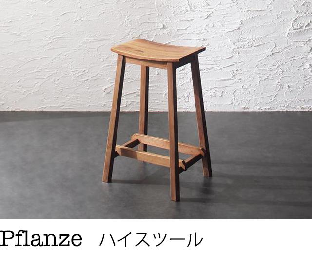 ルームガーデンファニチャーシリーズ【Pflanze】プフランツェ/ハイスツール