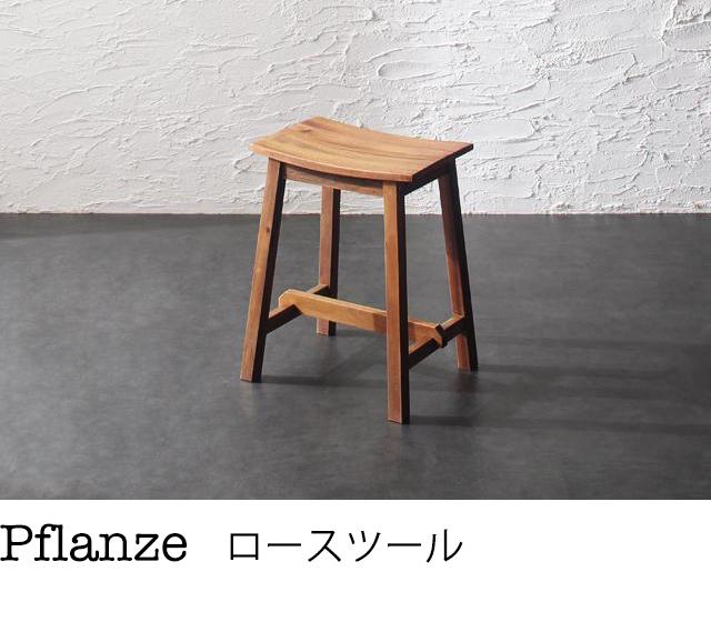 ルームガーデンファニチャーシリーズ【Pflanze】プフランツェ/ロースツール