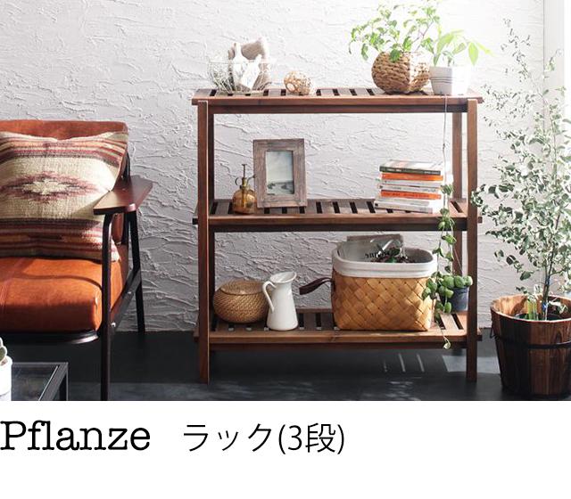 ルームガーデンファニチャーシリーズ【Pflanze】プフランツェ/ラック(3段)