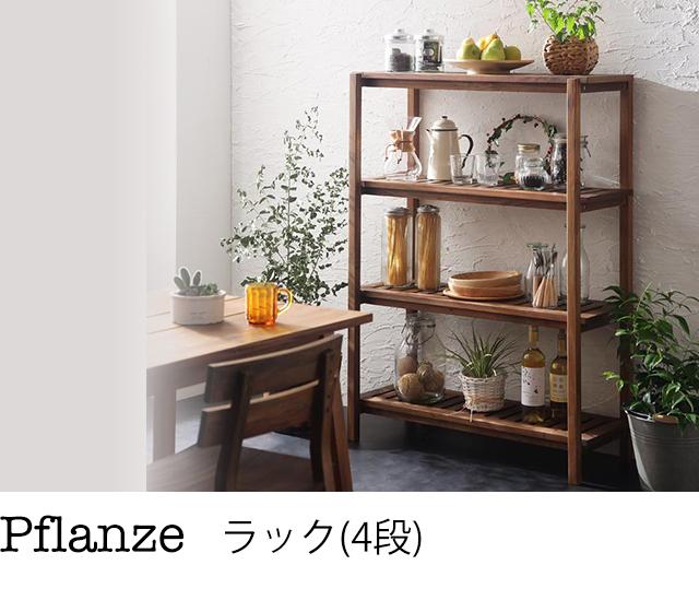 ルームガーデンファニチャーシリーズ【Pflanze】プフランツェ/ラック(4段)