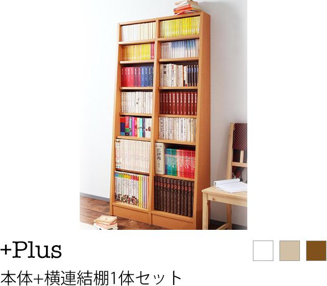 無限横連結本棚【+Plus】プラス 本体+横連結棚1体セット