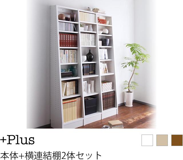 無限横連結本棚【+Plus】プラス 本体+横連結棚2体セット