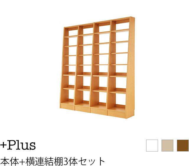 無限横連結本棚【+Plus】プラス 本体+横連結棚3体セット
