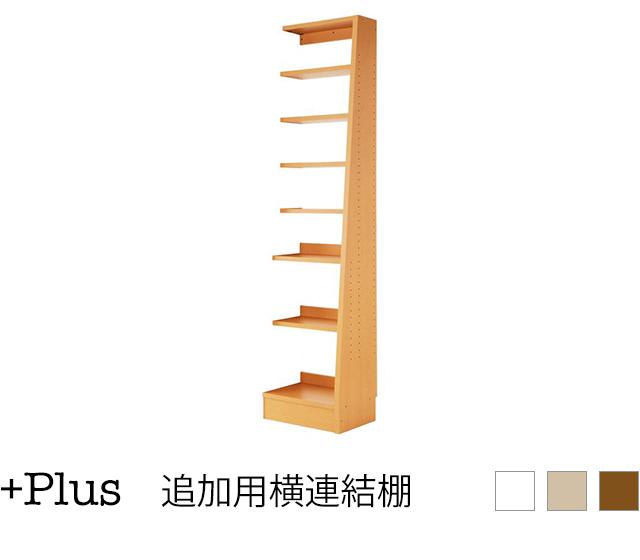 無限横連結本棚【+Plus】プラス 追加用横連結棚
