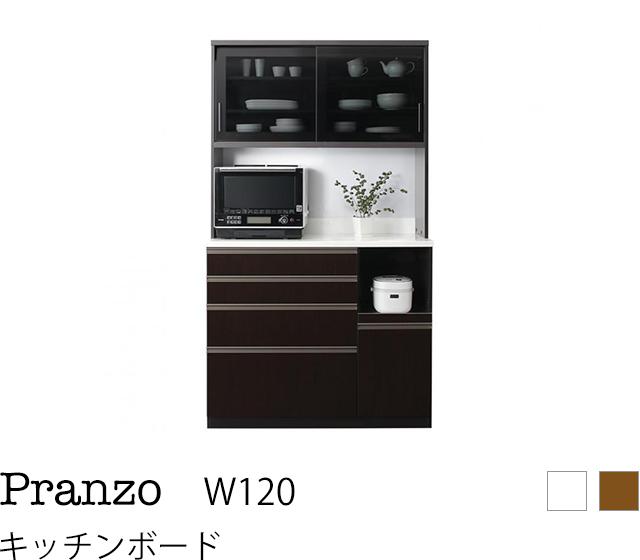 ダストボックス収納付きハイカウンターキッチンボード Pranzo プランゾ キッチンボード W120