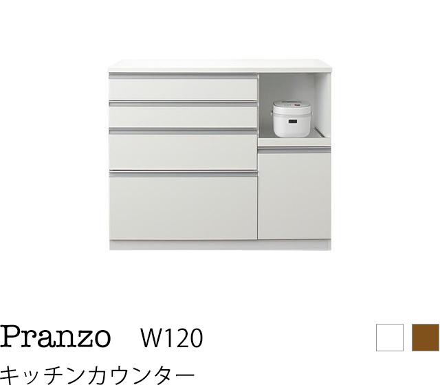 ダストボックス収納付きハイカウンターキッチンボード Pranzo プランゾ カウンター W120