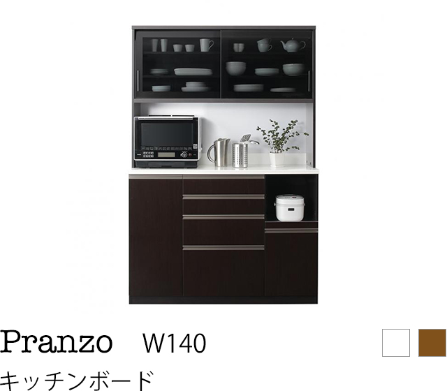 ダストボックス収納付きハイカウンターキッチンボード Pranzo プランゾ キッチンボード W140