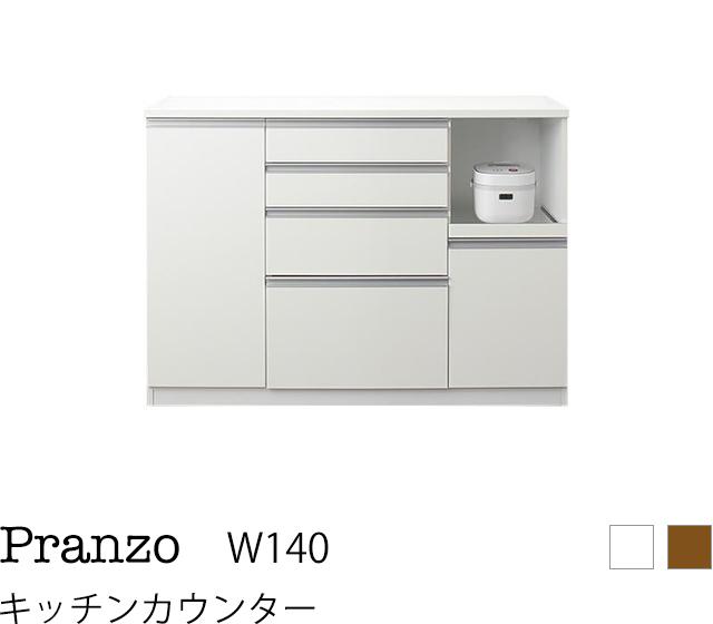 ダストボックス収納付きハイカウンターキッチンボード Pranzo プランゾ カウンター W140