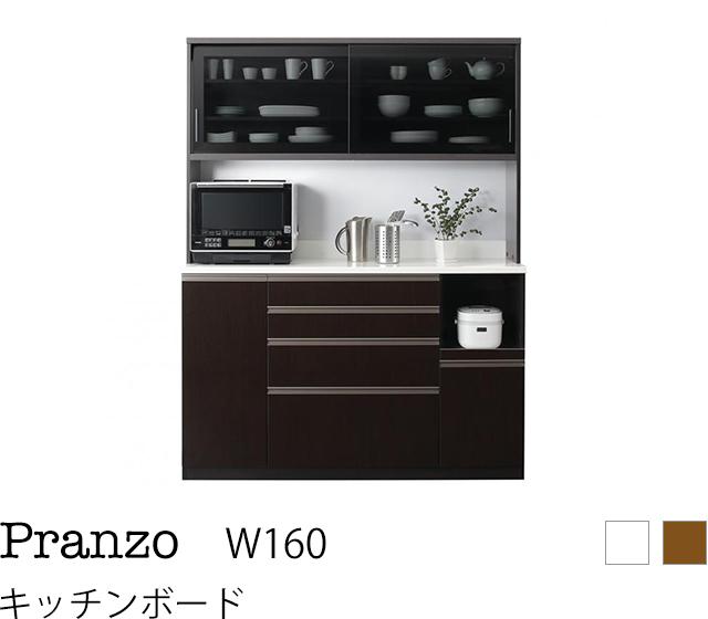 ダストボックス収納付きハイカウンターキッチンボード Pranzo プランゾ キッチンボード W160
