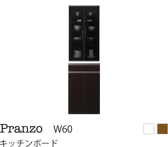ダストボックス収納付きハイカウンターキッチンボード Pranzo プランゾ 食器棚 W60