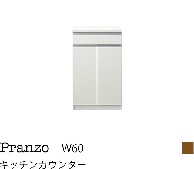 ダストボックス収納付きハイカウンターキッチンボード Pranzo プランゾ カウンター W60