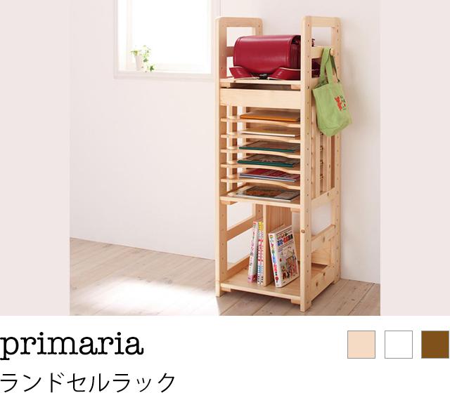 天然木シンプルデザインキッズ家具シリーズ【Primaria】プリマリア ランドセルラック