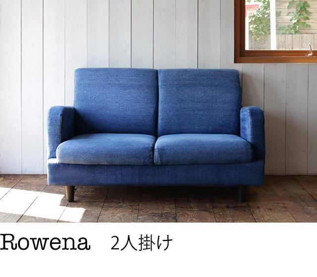 ヴィンテージデザイン デニムソファ【Rowena】ロウェーナー2P