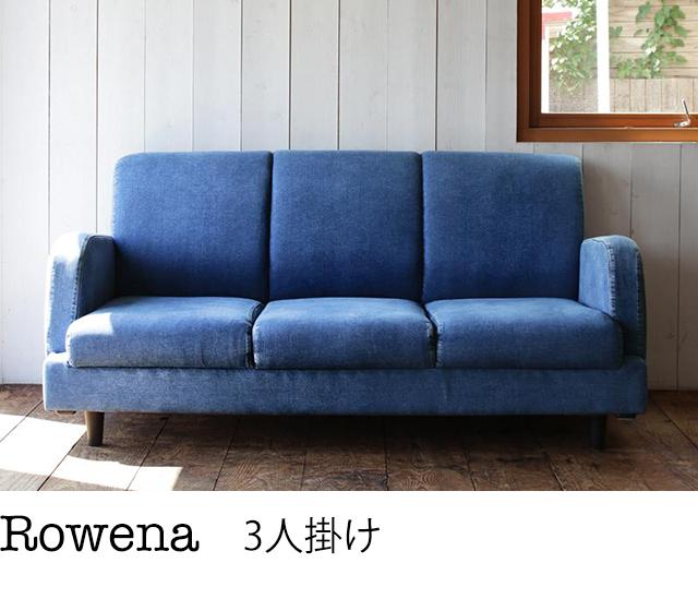 ヴィンテージデザイン デニムソファ【Rowena】ロウェーナー3P