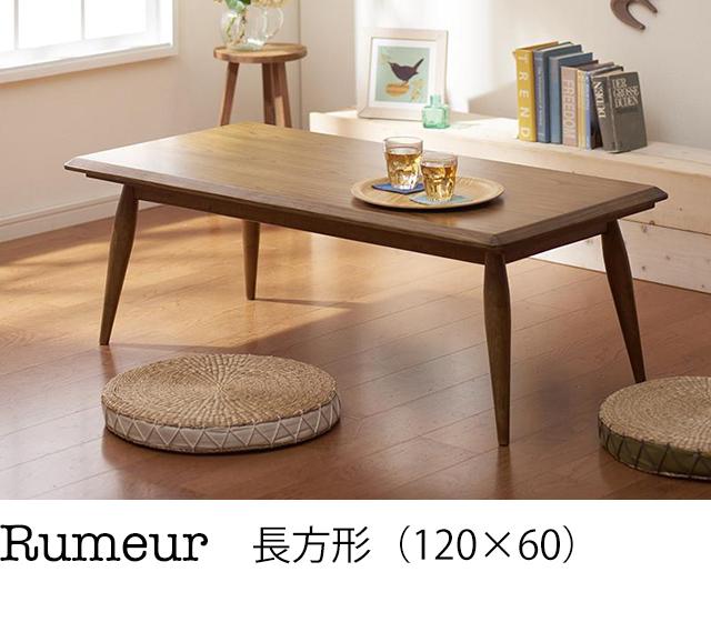 天然木北欧デザインソファと合わせて置けるこたつテーブル【Rumeur】リュムール/長方形(120×60)