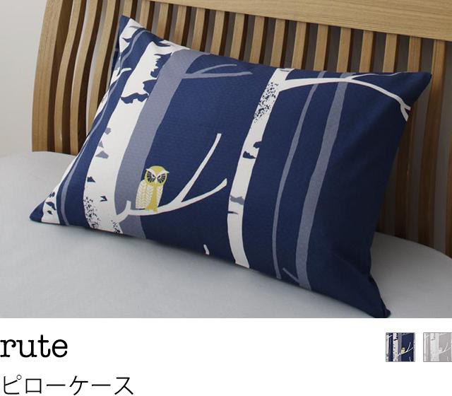 ナチュラル北欧テイスト日本製コットン100%カバーリング 【rute】 ルーテ 枕カバー