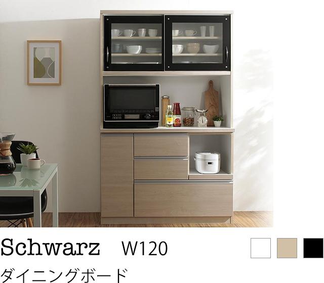モイス付きモダンデザインダイニングボード Schwarz シュバルツ キッチンボードW120