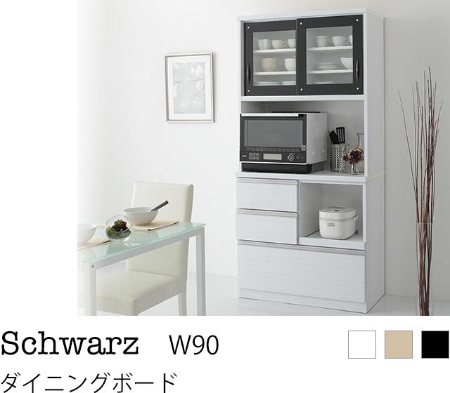 モイス付きモダンデザインダイニングボード Schwarz シュバルツ キッチンボードW90