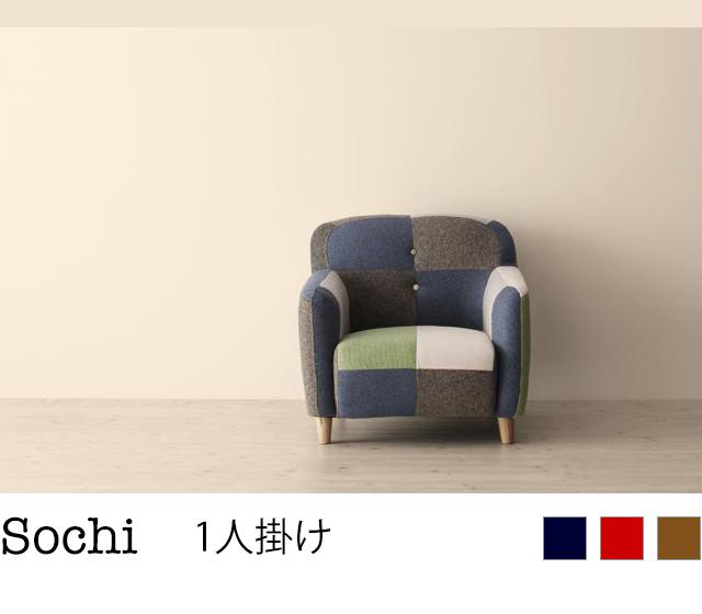 パッチワークデザインソファ【Sochi】ソチ 1P