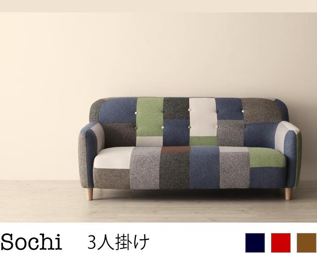 パッチワークデザインソファ【Sochi】ソチ 3P