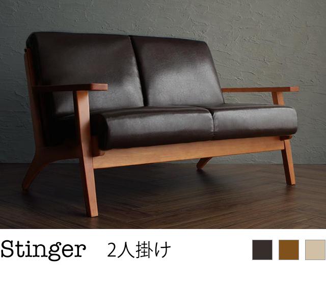 北欧デザイン木肘レザーソファ【Stinger】スティンガー 2P