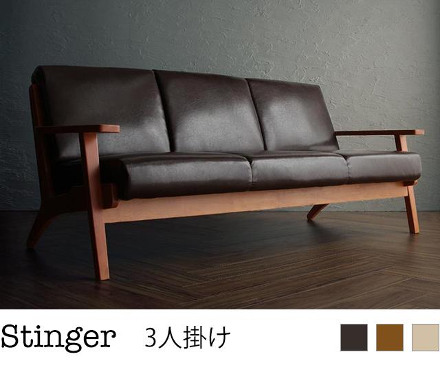 北欧デザイン木肘レザーソファ【Stinger】スティンガー 3P