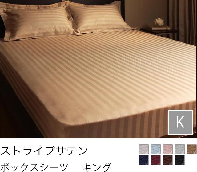 9色から選べるホテルスタイル ストライプサテンカバーリング ボックスシーツ キング