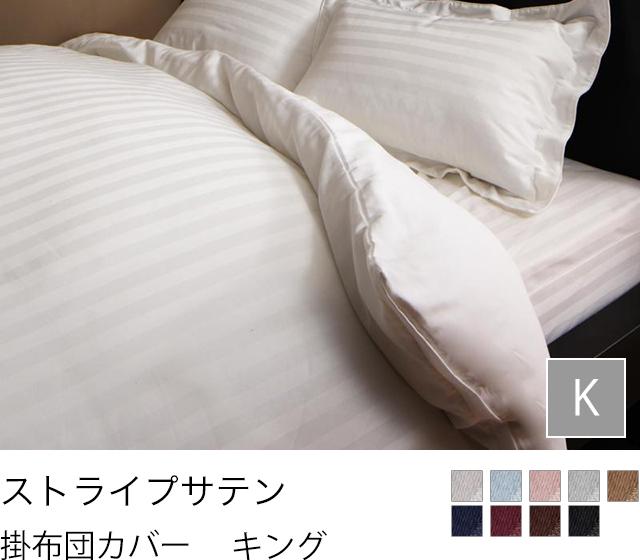 9色から選べるホテルスタイル ストライプサテンカバーリング 掛布団カバー キング