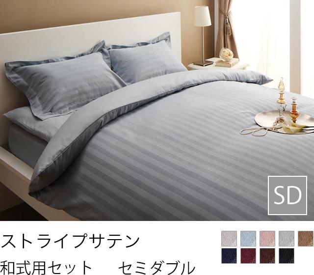 9色から選べるホテルスタイル ストライプサテンカバーリング 和式用セット セミダブル