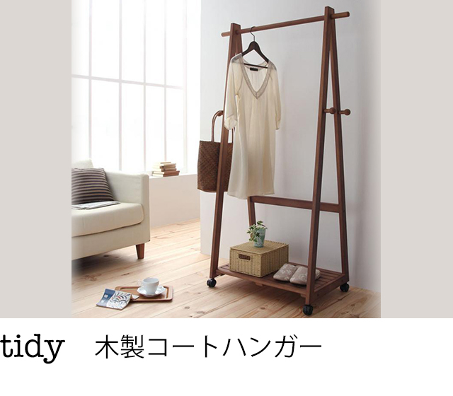 木製コートハンガーシリーズ【tidy】ティディ:木製コートハンガー