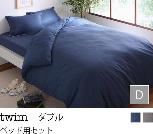先染めデニム調コットン100%カバーリング【twim】ツイム ベッドセット ダブル