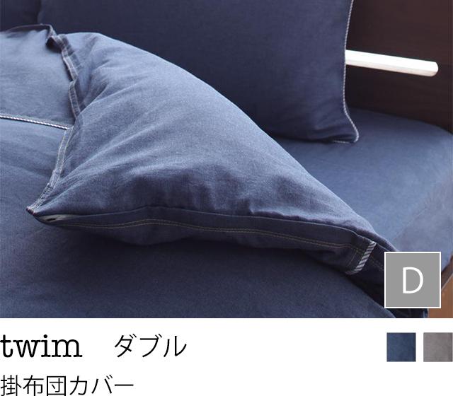 先染めデニム調コットン100%カバーリング【twim】ツイム 掛布団カバー ダブル