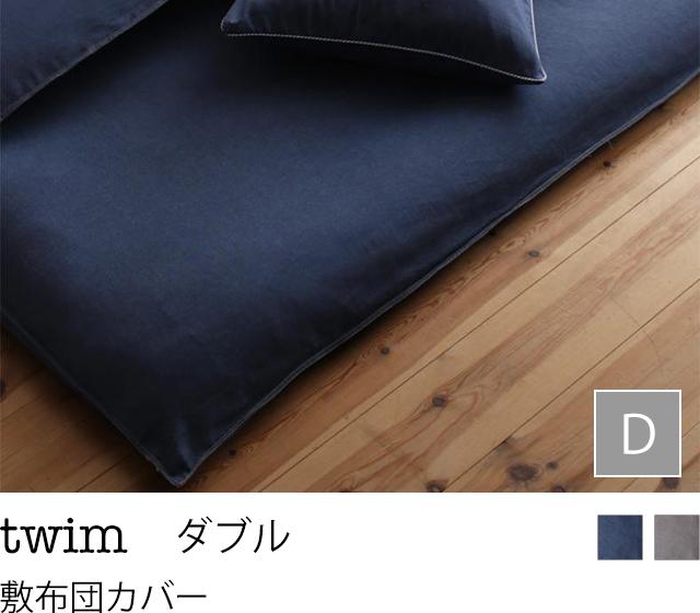 先染めデニム調コットン100%カバーリング【twim】ツイム 敷布団カバー ダブル