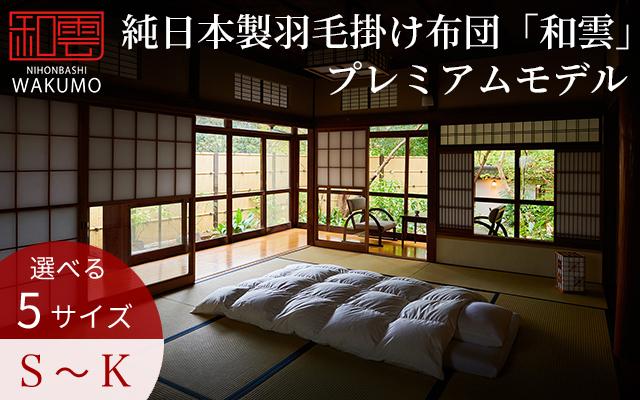 純日本製羽毛掛け布団「和雲」プレミアムモデル