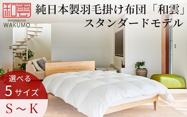 純日本製羽毛掛け布団「和雲」スタンダードモデル