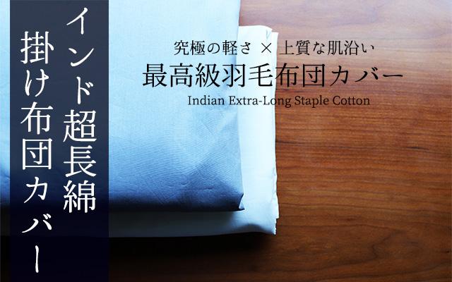 インド超長綿ローン布団カバー