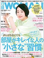 日経ウーマン7月号「睡眠の質を高めるグッズ特集」に掲載されました。