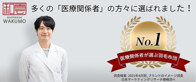 和雲が「医療関係者が選ぶ羽毛布団No.1」に選ばれました!